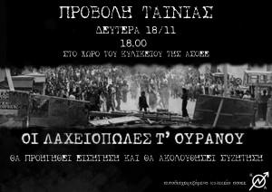 Ένα ντοκιμαντέρ για ταξικούς και κοινωνικούς αγώνες της Ελλάδας των δεκαετιών '60 με '70